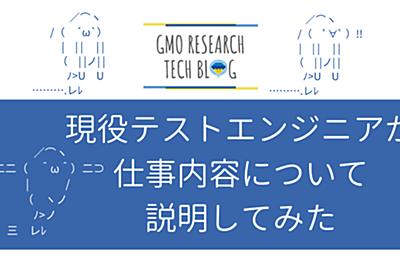 現役テストエンジニアが仕事内容について説明してみる。 │ GMO RESEARCH Tech Blog