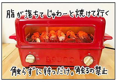 【家電製品ミニレビュー】トップオープン式が新しい! 焼き鳥まで楽しめる「BRUNO トースター&グリル」 - 家電 Watch
