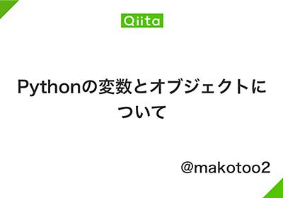 Pythonの変数とオブジェクトについて - Qiita