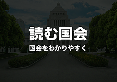 三浦瑠麗氏の「スリーパーセル」発言に含まれた数々の矛盾について - 読む国会