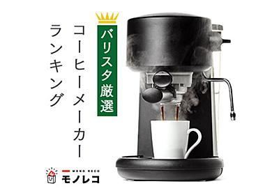 コーヒーメーカーおすすめ16選|バリスタが選ぶランキングBEST3や選び方も | モノレコ(MONORECO)