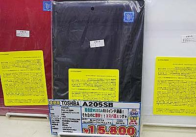 東芝の10.1型Androidタブレットが税込15,800円、しかも未使用品! (取材中に見つけた○○なもの) - AKIBA PC Hotline!
