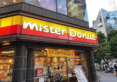 ミスタードーナツ閉店相次ぐ 4年間で国内200店減、ツイッターに「目撃情報」: J-CAST トレンド【全文表示】