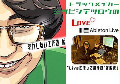 トラックメイカー ミツビシテツロウのLove Live!第3回〜Liveでライブする方法 マニピュレーター編(前編)〜 | Rock oN Company