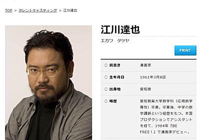 「君の名は。」を酷評した漫画家・江川達也が炎上 同業の奥浩哉が「この人、なんのプロなんだろう…」と批判 - ねとらぼ