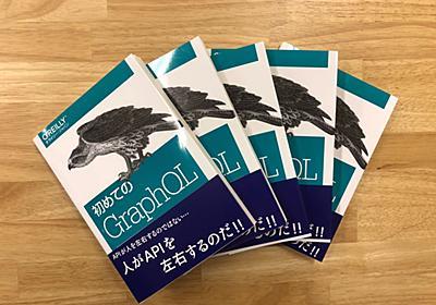 GraphQLの入門書を翻訳しました | Kabuku Developers Blog