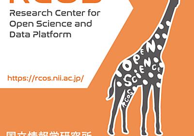 研究データ管理支援人材に求められる標準スキル(ver.0.1)が公開されました(2021.9.17)|ニュース|国立情報学研究所 オープンサイエンス基盤研究センター