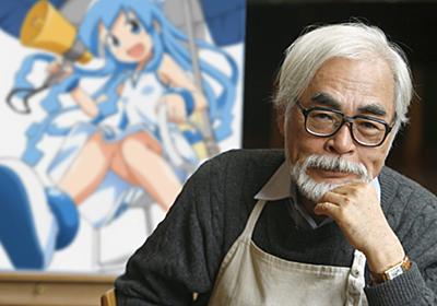 宮崎駿「イカ娘って漫画いいね。うちでやろう」 - ゴールデンタイムズ