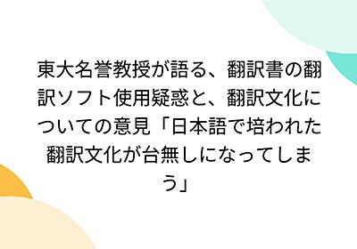 東大名誉教授が語る、翻訳書の翻訳ソフト使用疑惑と、翻訳文化についての意見「日本語で培われた翻訳文化が台無しになってしまう」 - Togetter