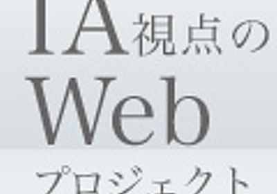 [コラム]IA視点のWebプロジェクト コーナーの記事一覧 | Web担当者Forum