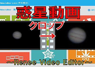 惑星動画をRenee Video Editorでクロップして大きくする