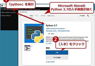 【Windows 10】コマンドプロンプトからPython環境を一発でインストールする:Tech TIPS - @IT