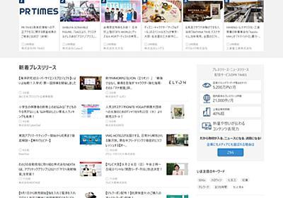 企業向け広報サービス「PR TIMES」で新たな情報漏えい明らかに 発表前の情報含む699件 - ITmedia NEWS