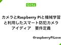 カメラとRaspberry Piと機械学習と利用したスマート防犯カメラ アイディア 要件定義 - Qiita