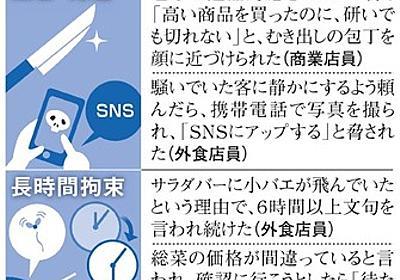 暴言・脅迫・暴行も…客の迷惑行為、働く人をどう守る?:朝日新聞デジタル