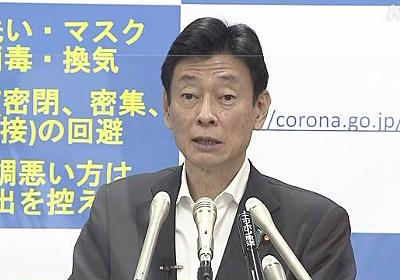 コロナ禍の初詣 どういう形にすべきか検討 西村経済再生相   新型コロナウイルス   NHKニュース