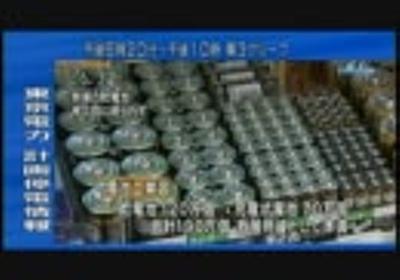 被災地向け電池190万個を止めていたのは政府だった【これはひどい】