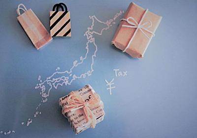 負担額は2,000円!ふるさと納税の仕組みを知ってお得に返礼品を入手 | 誰でもできる!かんたん節税術