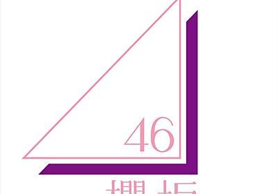 欅坂46、新グループ名は「櫻坂46」に (1/2) - ねとらぼ
