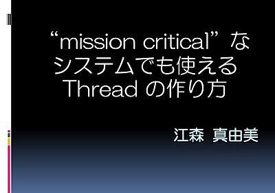 """大江戸Ruby会議01 """"mission critical""""なシステムでも使えるThreadの作り方"""
