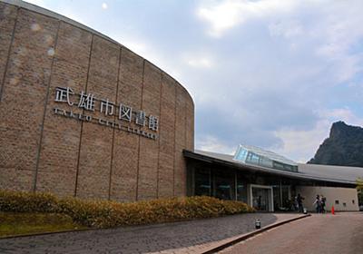 「ツタヤ図書館」批判の投書、市幹部らが投稿者宅を訪問:朝日新聞デジタル