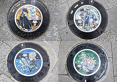 仙台に「ジョジョの奇妙な」マンホール 市内9カ所に設置、観光マップ配布も - 仙台経済新聞