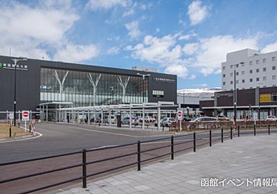 【復刻掲載】「新幹線で街は栄えない」全駅を乗り降りした自称オタクの銀行マンが講演 – 函館イベント情報局
