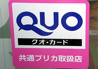 nanaco払いでクオカードを購入すればポイント還元率が最大2.8%に!セブンイレブンでお得に買い物するなら、QUOカードで節約しよう。 - クレジットカードの読みもの