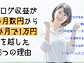 ブログ収益が1か月数円から5か月で1万円を越した6つの理由 - 強欲男は身をやつす