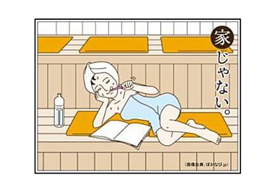 サウナの「ヌシ」について - Saunology -Studies on Sauna-