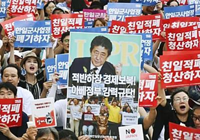 日韓関係、さらなる悪化は不可避 安倍政権は対韓政策練り直しへ | 47NEWS