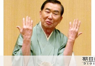 桂文枝さん「2日続けて死亡届なんて」 妻と母が死去:朝日新聞デジタル