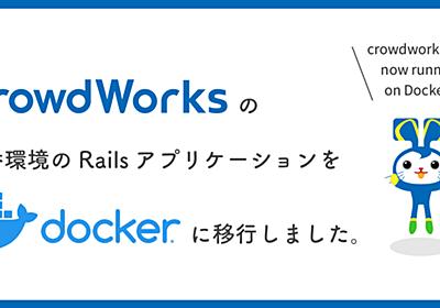 コンテナフレンドリーではなかったRailsアプリケーションをDocker(ECS)に移行するまでの戦い - クラウドワークス エンジニアブログ