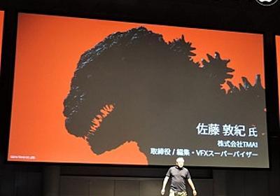 Adobe MAX Japan 2016:映画『シン・ゴジラ』を紡ぎあげるまで | レポート | Macお宝鑑定団 blog(羅針盤)