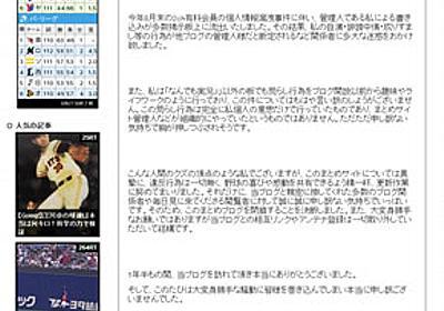 「なんJ」人気まとめサイトが閉鎖 2ch情報流出で過去の荒らし行為がばれる - ITmedia NEWS