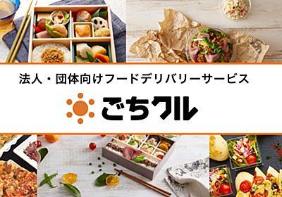 宅配弁当・配達・デリバリーの総合サイト【ごちクル】