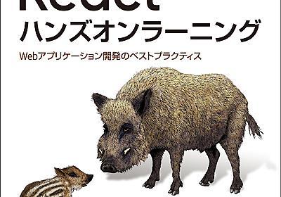 O'Reilly Japan - Reactハンズオンラーニング 第2版