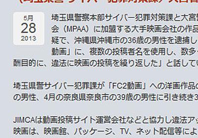 FC2動画への違法アップロードで男性を逮捕 - アフィリエイト目的だった   マイナビニュース