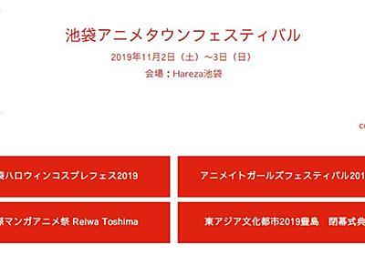 「池袋アニメタウンフェスティバル」って何だよぉぉコラぁぁあ!! - イケブクログ
