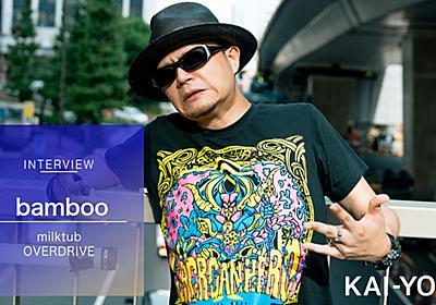 4億円男bambooインタビュー エロゲ会社の社長が語る終幕とお金集めの未来 - KAI-YOU.net