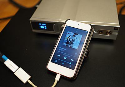 【レビュー】Apple Musicロスレス配信をオーディオ的にチェック! 他サービスとの違いは? - AV Watch