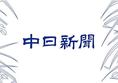 「ふくいナビ」がデータ消失 業者が契約更新手続き怠る:中日新聞Web