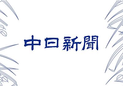 ADHDと睡眠障害 遺伝的に関連 浜松医大研究グループ発見:中日新聞しずおかWeb