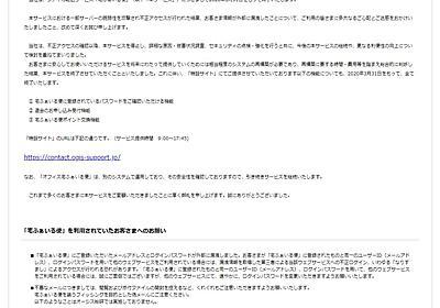 昨年1月の情報漏洩事件を受け、「宅ふぁいる便」が3月31日でサービス終了 - PC Watch