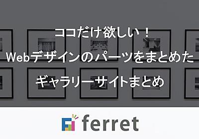 ココだけ欲しい!Webデザインのパーツをまとめたギャラリーサイト37選|ferret [フェレット]