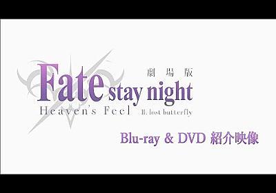 劇場版「Fate/stay night [Heaven's Feel]」Ⅱ.lost butterfly Blu-ray & DVD 紹介映像 | 8.21(wed) ON SALE