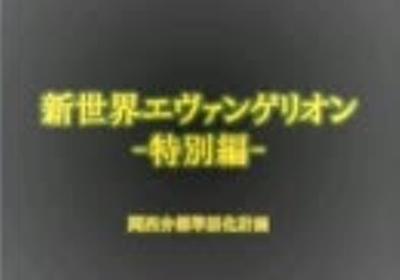 新世界ヱヴァンゲリヲン 新劇場版:Q 関西限定映像 特別編