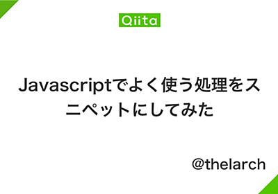 Javascriptでよく使う処理をスニペットにしてみた - Qiita