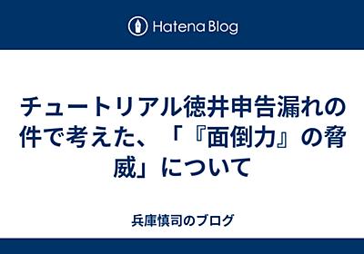 チュートリアル徳井申告漏れの件で考えた、「『面倒力』の脅威」について - 兵庫慎司のブログ