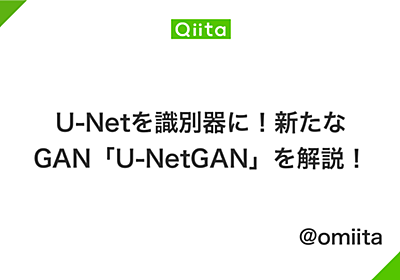 U-Netを識別器に!新たなGAN「U-NetGAN」を解説! - Qiita